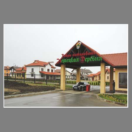 Немецкая деревня под волгоградом
